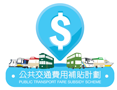 Public Transport Fare Subsidy Scheme - Subsidy Enquiry Website